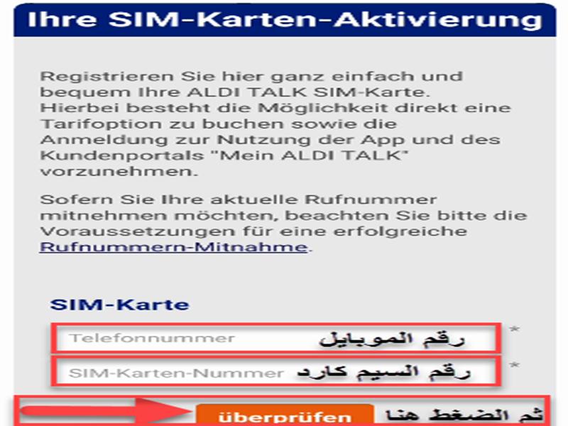 الطريقة الجديدة لتفعيل خط الدي في ألمانيا من الموبايل بدقيقتين