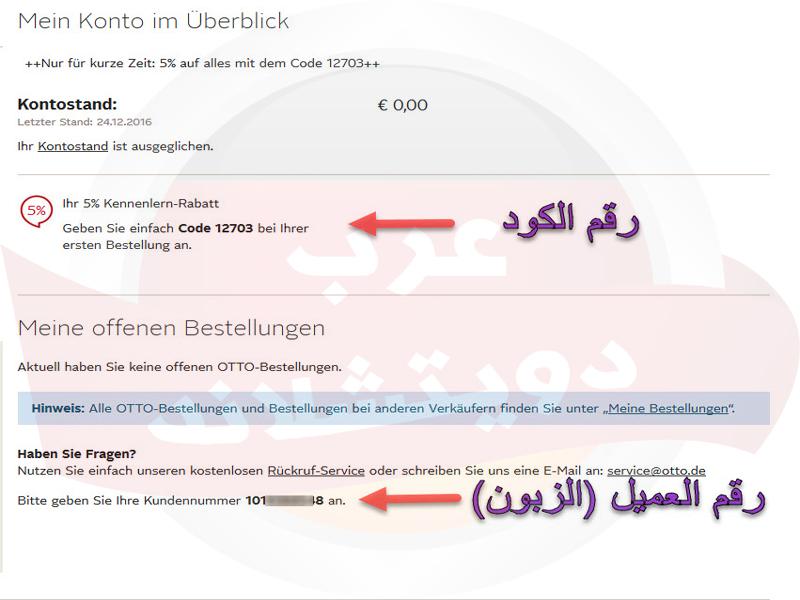 طريقة عمل حساب جديد في موقع Otto الألماني و أهم الملاحظات