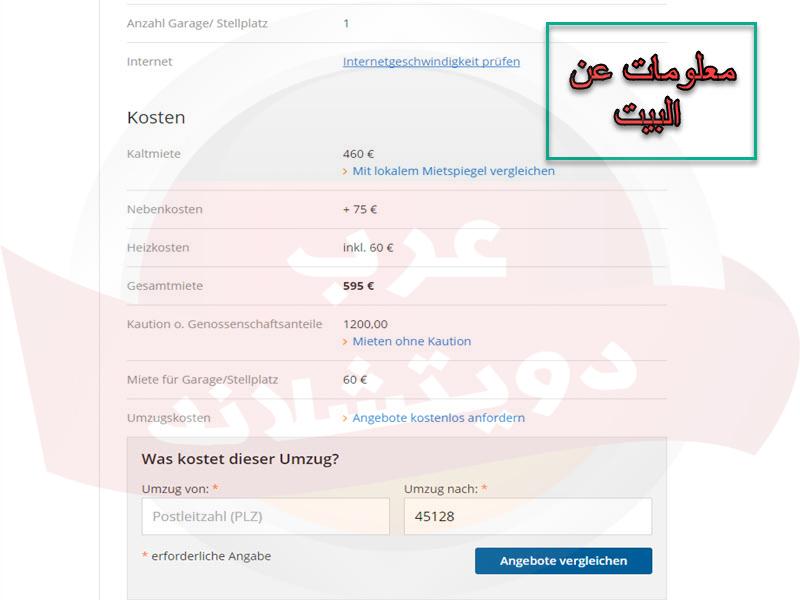 موقع مشهور في ألمانيا للبحث عن سكن بكل سهولة Immobilienscout24