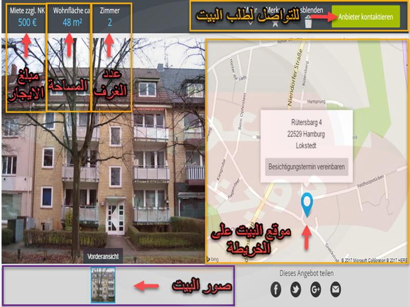شرح طريقة البحث عن سكن في ألمانيا من خلال موقع immonet