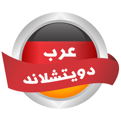 عرب دويتشلاند | أخبار اللاجئين في ألمانيا