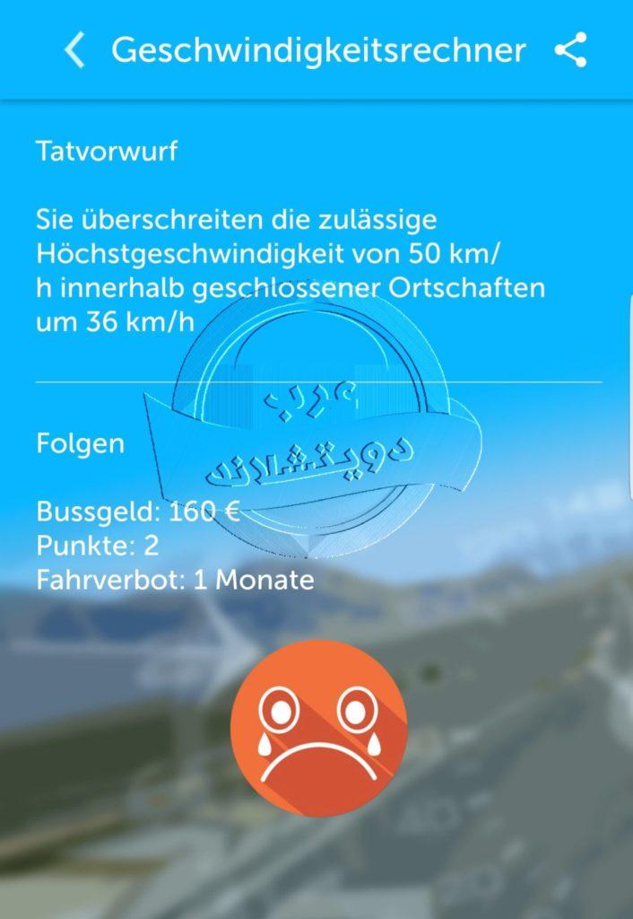 برنامج حساب مخالفة سرعة السيارات في المانيا